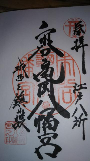 東京都市谷亀岡八幡宮の御朱印