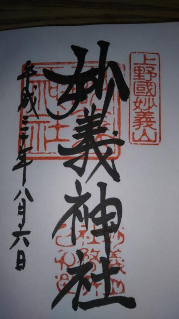 群馬県妙義神社の御朱印