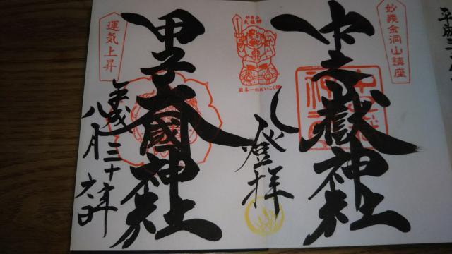 群馬県中之嶽神社の本殿