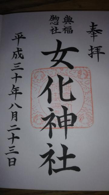 女化神社の御朱印