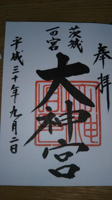 茨城県大神宮の御朱印