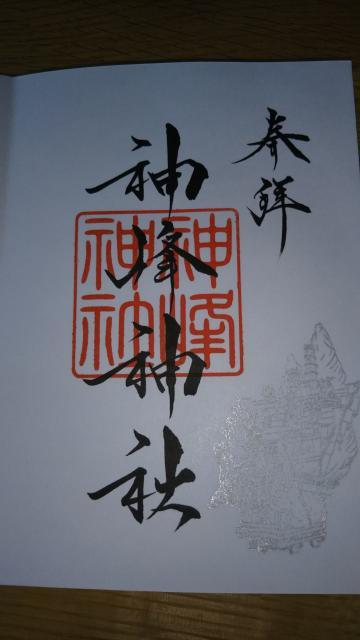 神峰神社の御朱印