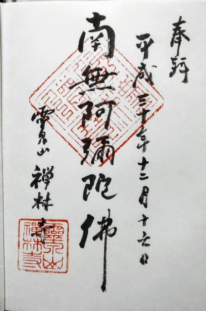 東京都禅林寺の御朱印