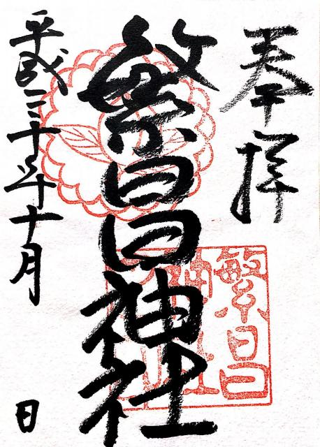 京都府繁昌神社の御朱印