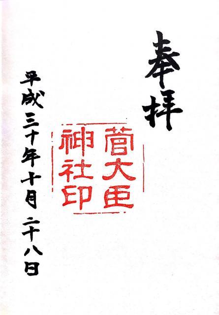 京都府菅大臣神社の御朱印
