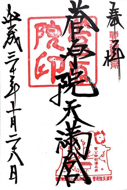 京都府菅原院天満宮神社の御朱印