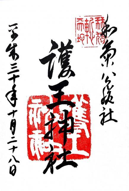 京都府護王神社の御朱印