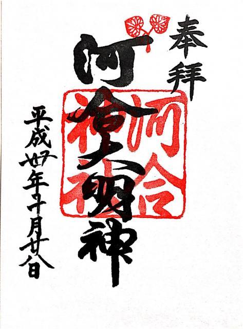 京都府河合神社の御朱印