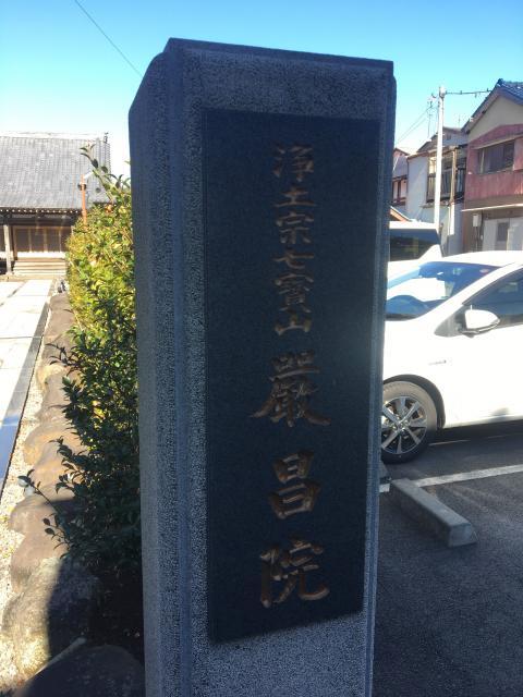 静岡県厳昌院の建物その他