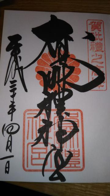 茨城県賀毘禮神宮の写真