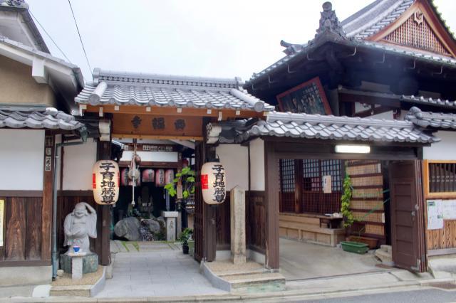 西福寺(京都府)