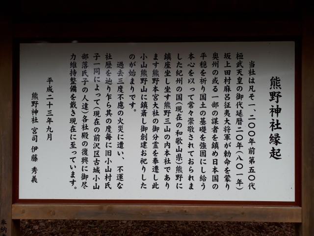 岩手県熊野神社の写真
