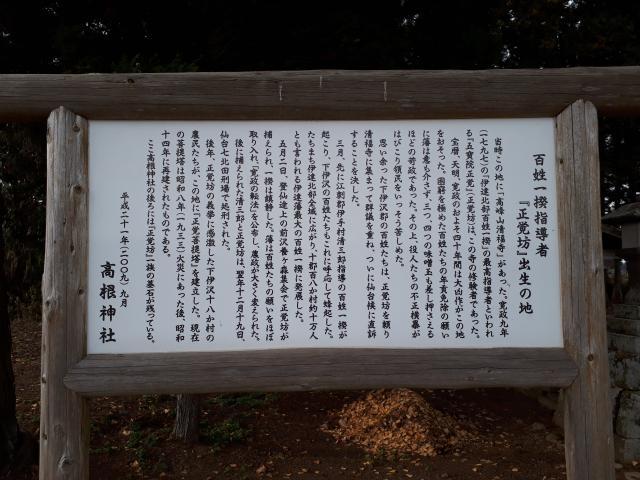 岩手県高根神社の写真