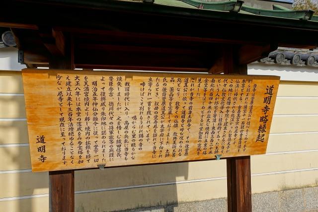 道明寺(大阪府土師ノ里駅) - 未分類の写真