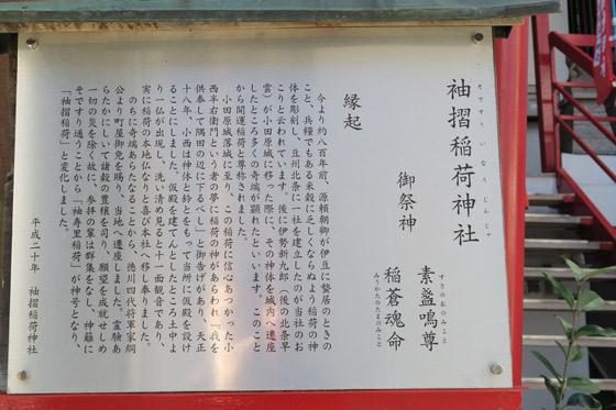 袖摺稲荷神社(東京都)
