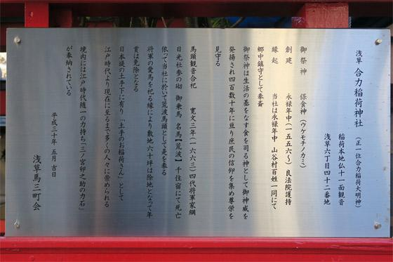 東京都合力稲荷神社の写真