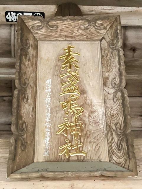 素戔嗚神社の建物その他