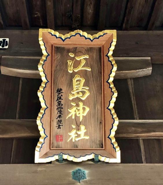 江島神社の建物その他
