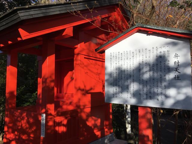 九頭龍神社(本宮)の建物その他
