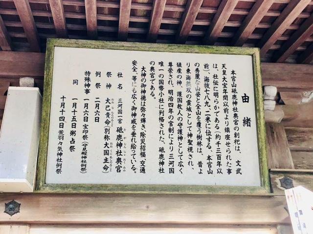 砥鹿神社(奥宮)の歴史