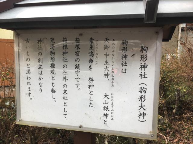 駒形神社の歴史