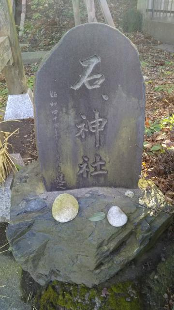 石神社(茨城県)