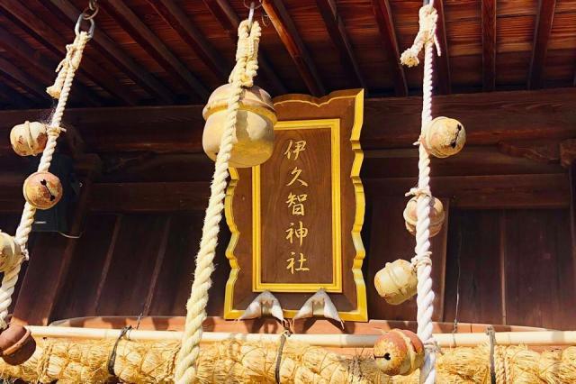 伊久智神社の建物その他