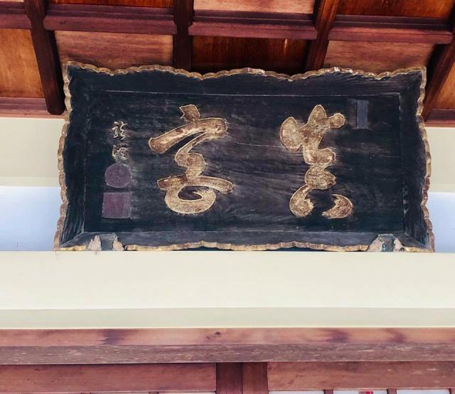 真宮神社の建物その他